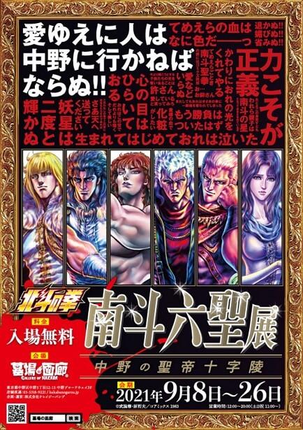 北斗の拳墓場の画廊イベントポスター